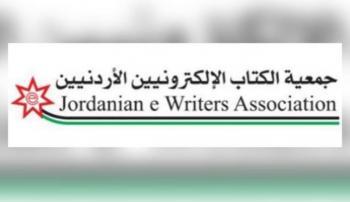 جمعية الكتاب الالكترونيين الاردنيين تعلن موعد عقد اجتماع هيئتها العامة