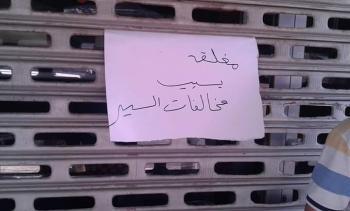مخالفات السير ..  تُغلق أبواب محلات بوسط البلد