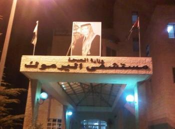 لجنة تحقيق بخطأ طبي أثناء خياطة جرح لطفل بمستشفى اليرموك