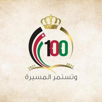 مثقفون يسلطون الضوء على الحركة الثقافية الأردنية بمناسبة مئوية الدولة
