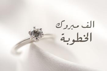 الدكتور موسى الحياري  .. مبارك الخطوبة
