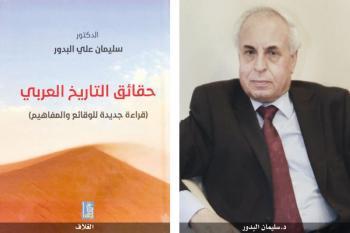 الدكتور البدور يصدر حقائق التاريخ العربي: قراءة جديدة للوقائع والمفاهيم