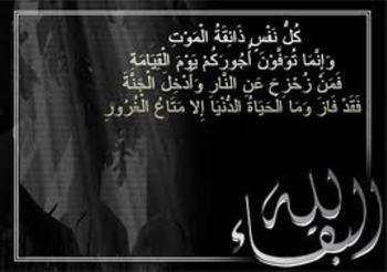 شقيق الزميل بلال ابودلو في ذمة الله