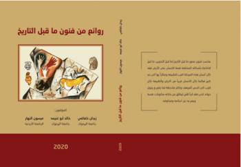 صدور كتاب روائع من فنون ما قبل التاريخ