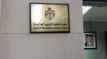 السفارة الاردنية بالقاهرة تدعو الطلبة الراغبين بالعودة الى التواصل معها