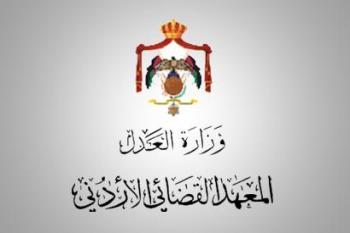 المعهد القضائي يفتح باب التسجيل في برنامج الدبلوم