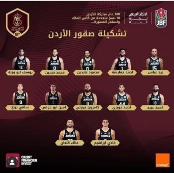 أورنج الراعي الرسمي لكأس الملك عبدالله الثاني لكرة السلة