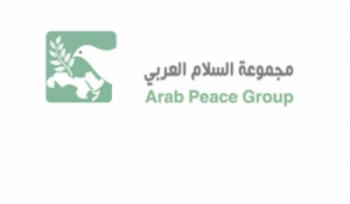 مجموعة السلام العربي توجه رسالة للقادة العرب