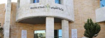 عطاء صادر عن وزارة الشباب