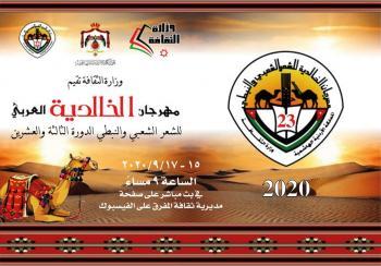 إبداعات أردنية وعربية في مهرجان الخالدية