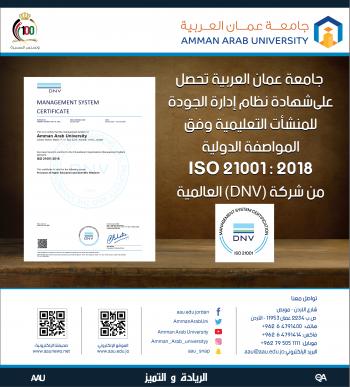 عمان العربية تحصل على شهادة الأيزو ISO 21001:2018 الخاص بالمؤسسات التعليمية