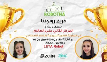 ثلاث جوائز في البطولة العالمية للبرمجة والذكاء الاصطناعي لروبوتنا الأردن