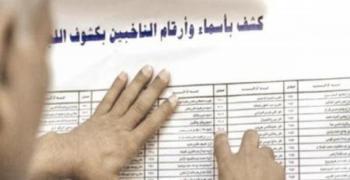 قبول 13 ألف اعتراض على جداول الناخبين الأولية ورفض ألف