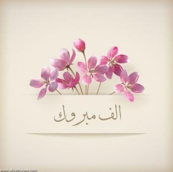 الدكتور عبدالله المهايرة ..  مبارك الترقية
