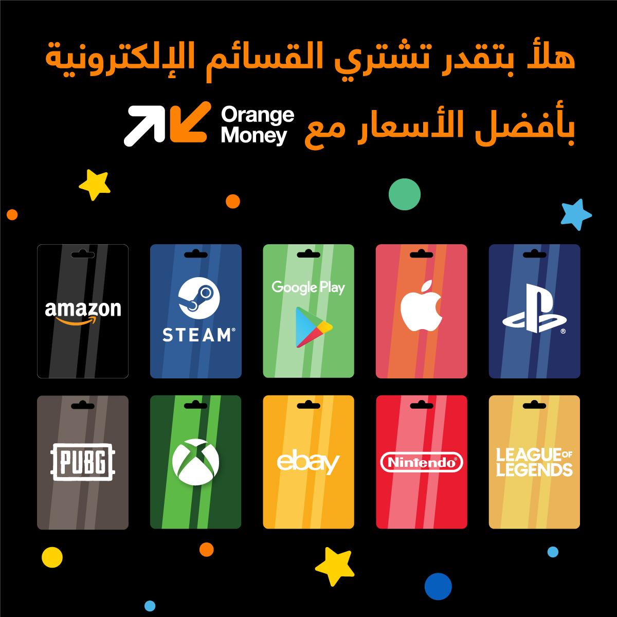 القسائم الإلكترونية ..  إضافة جديدة لخدمات Orange Money