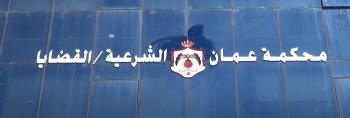 إغلاق محكمتي عمان الشرعية القضايا والجنوبية التوثيقات 3 أيام