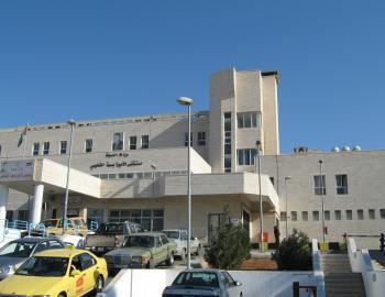 تحديد موعد صرف علاجات الامراض المزمنة في مستشفى الاميرة بسمة