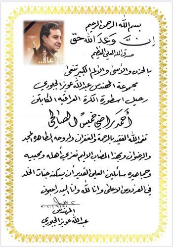 المهندس عبدالله الجبوري ينعى راضي