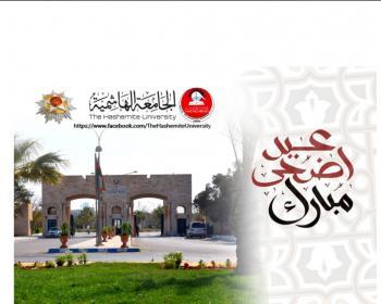 الجامعة الهاشمية تهنئ بمناسبة عيد الأضحى المبارك