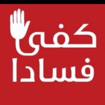 المسكوت عنه في فساد الجامعات الأردنية