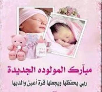 عامر محمد الفنش ..  مبارك المولودة الجديدة