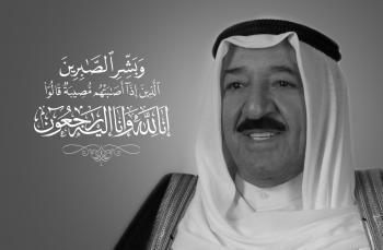 جامعة الزيتونة تنعى أمير دولة الكويت