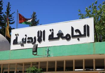 الأردنية تبدأ صرف مستحقات طلبتها المتميزين