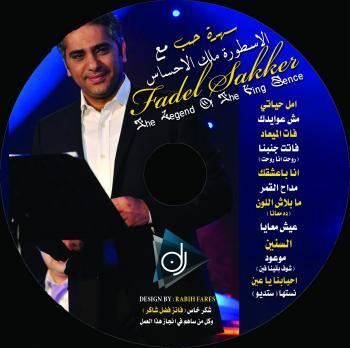 بالفيديو والصور ..  جمهور فضل شاكر يعيده للغناء