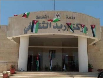 ثقافة إربد: نادي الكتاب بمكتبة الحسين بن طلال يناقش الخيبة