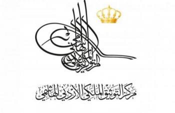 عرض وثيقة تأسيس جمعية الاتحاد النسائي الأردني عام 1945