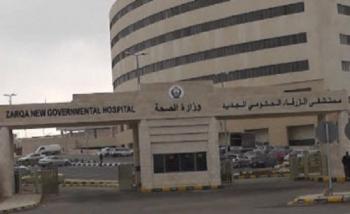 مستشفى الزرقاء يغلق العيادات الخارجية ويلغي العمليات المبرمجة