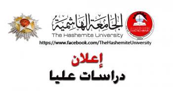 الجامعة الهاشمية تعلن بدء الالتحاق في 26 برنامجا للدراسات العليا