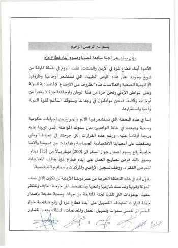 بيان صادر عن لجنة متابعة قضايا وهموم أبناء قطاع غزة