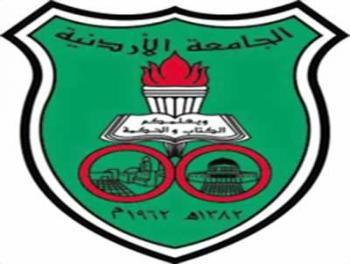 عطاءات صادرة عن الجامعة الاردنية