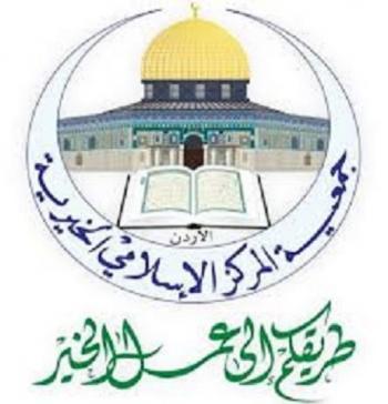 عطاءات صادرة عن جمعية المركز الاسلامي الخيرية