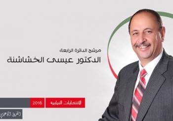 الدكتور عيسى الخشاشنة للانتخابات