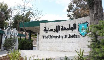 مهلة من الجامعة الأردنية للطلبة
