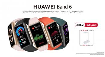 هواوي تطلق سوار HUAWEI Band 6 الجديد كليًا والطلب المسبق يبدأ في الأردن اليوم