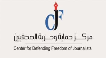 حماية الصحفيين يدعو الحكومة لتعديلات تشريعية