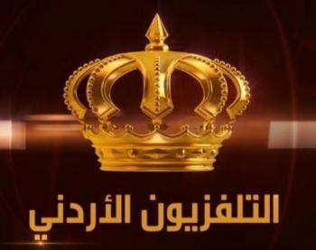 التلفزيون الاردني: تصرف مشرف يتماهى مع مواقف الدولة تجاه الأشقاء