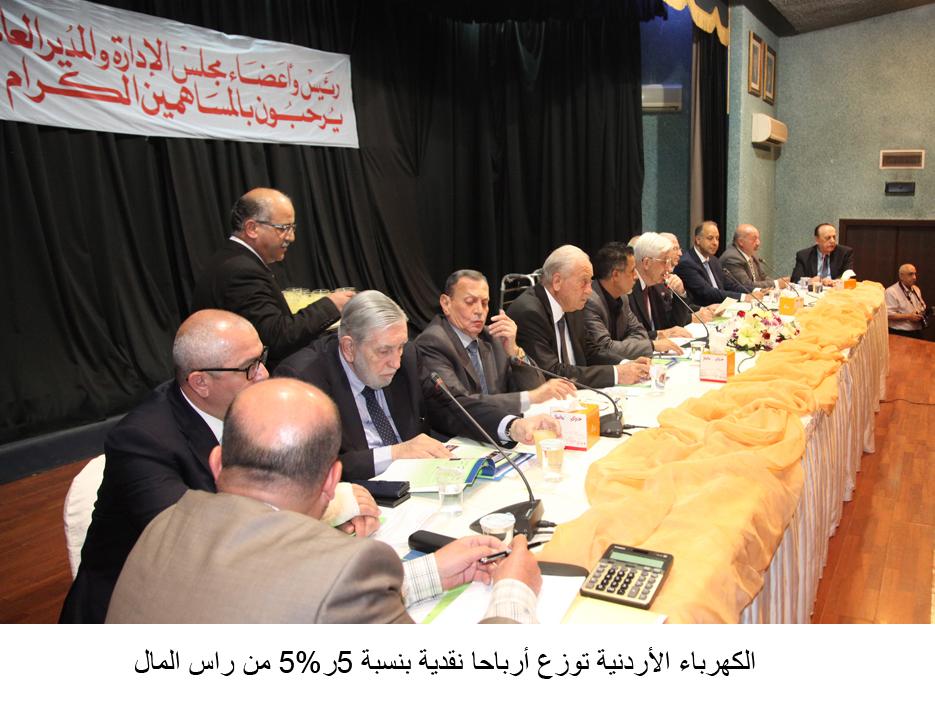 الكهرباء الأردنية توزع أرباحا نقدية بنسبة 5ر5% من راس المال