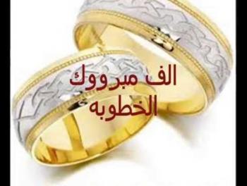 احمد ابو رجب وصابرين الخليلي خطوبة مباركة