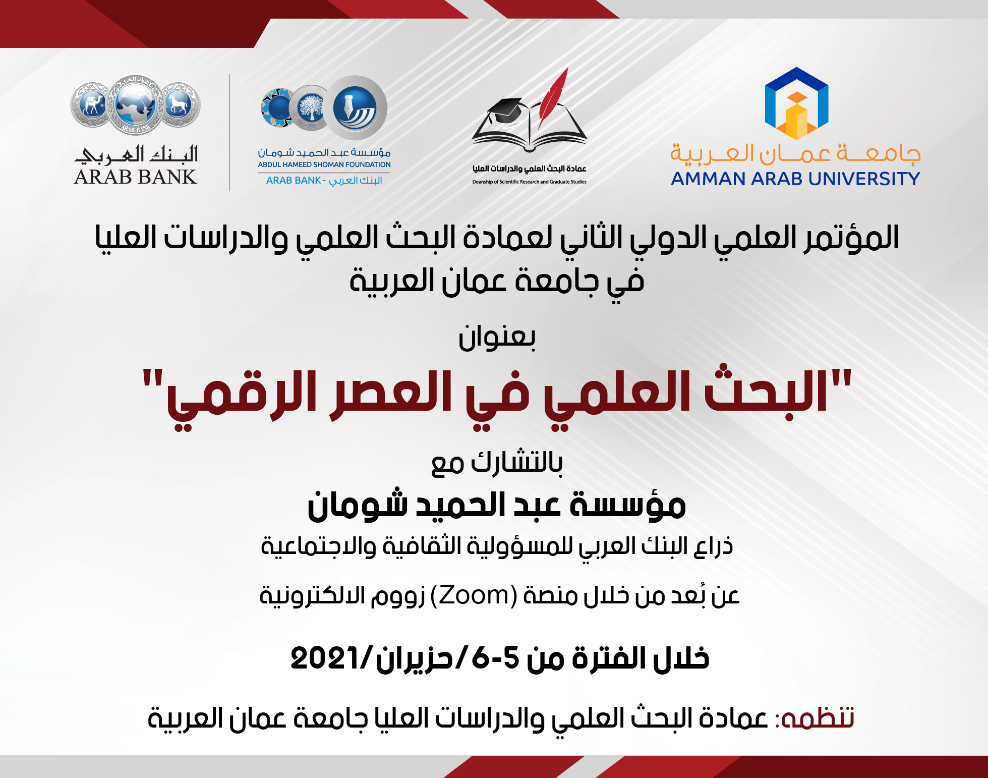 عمان العربية تتشارك مع مؤسسة عبد الحميد شومان