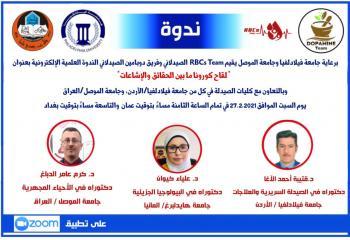 فيلادلفيا تعقد ندوة عن بعد بالتعاون مع جامعة الموصل العراقية