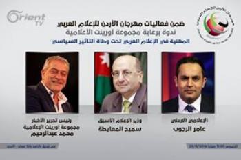 مهرجان الاعلام العربي يناقش مهنية الاعلام العربي وأخلاقياته