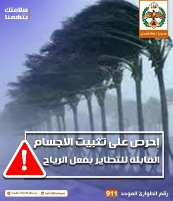 الأمن يحذر من الرياح الشديدة ويدعو لتثبيت الاجسام المتطايرة