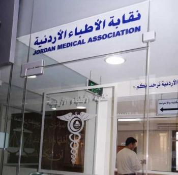 الأطباء تتلقى 640 شكوى خلال عام