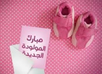 محمد البيطار ..  مبارك المولودة الجديدة