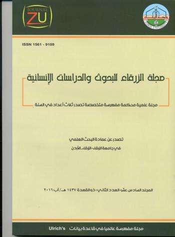 صدور المجلد السادس عشر لمجلة الزرقاء للبحوث والدراسات الإنسانية