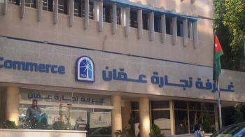 تعليق دوام مكتب عمل تجارة عمان الأربعاء